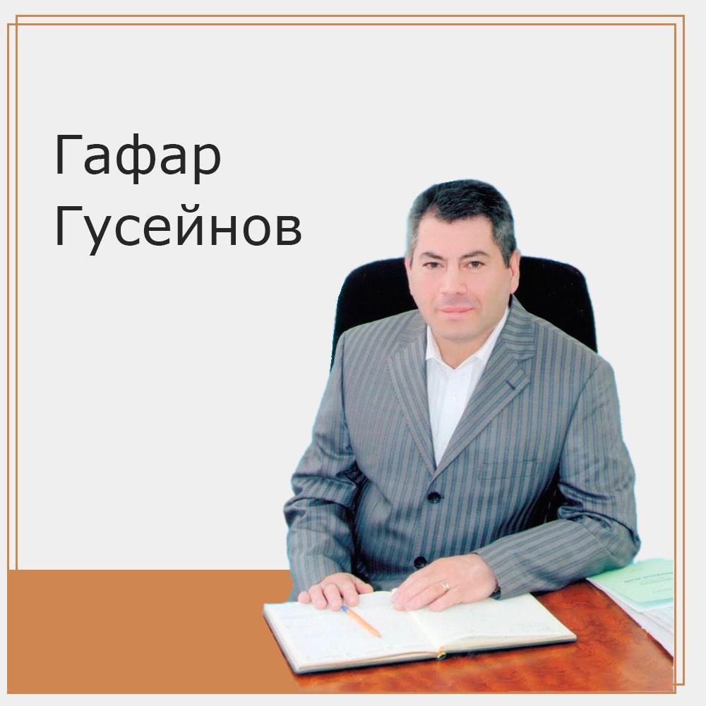 Гусейнов Гафар Махсун оглы