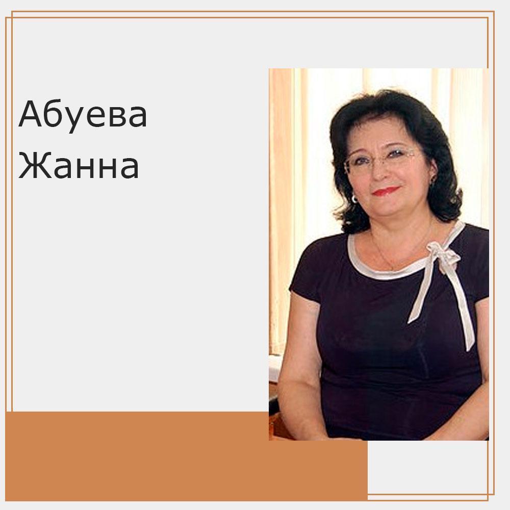Абуева Жанна