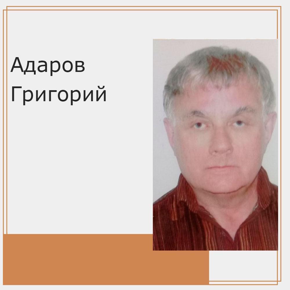 Адаров Григорий