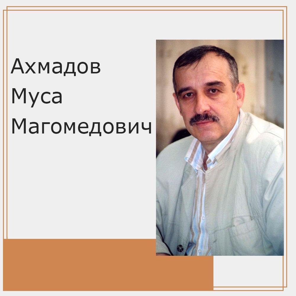 Ахмадов Муса Магомедович