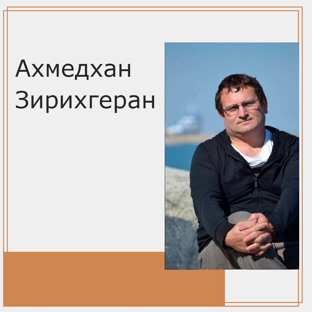 Ахмедхан Зирихгеран