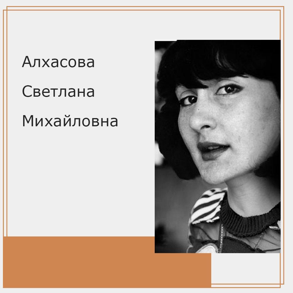Алхасова Светлана Михайловна