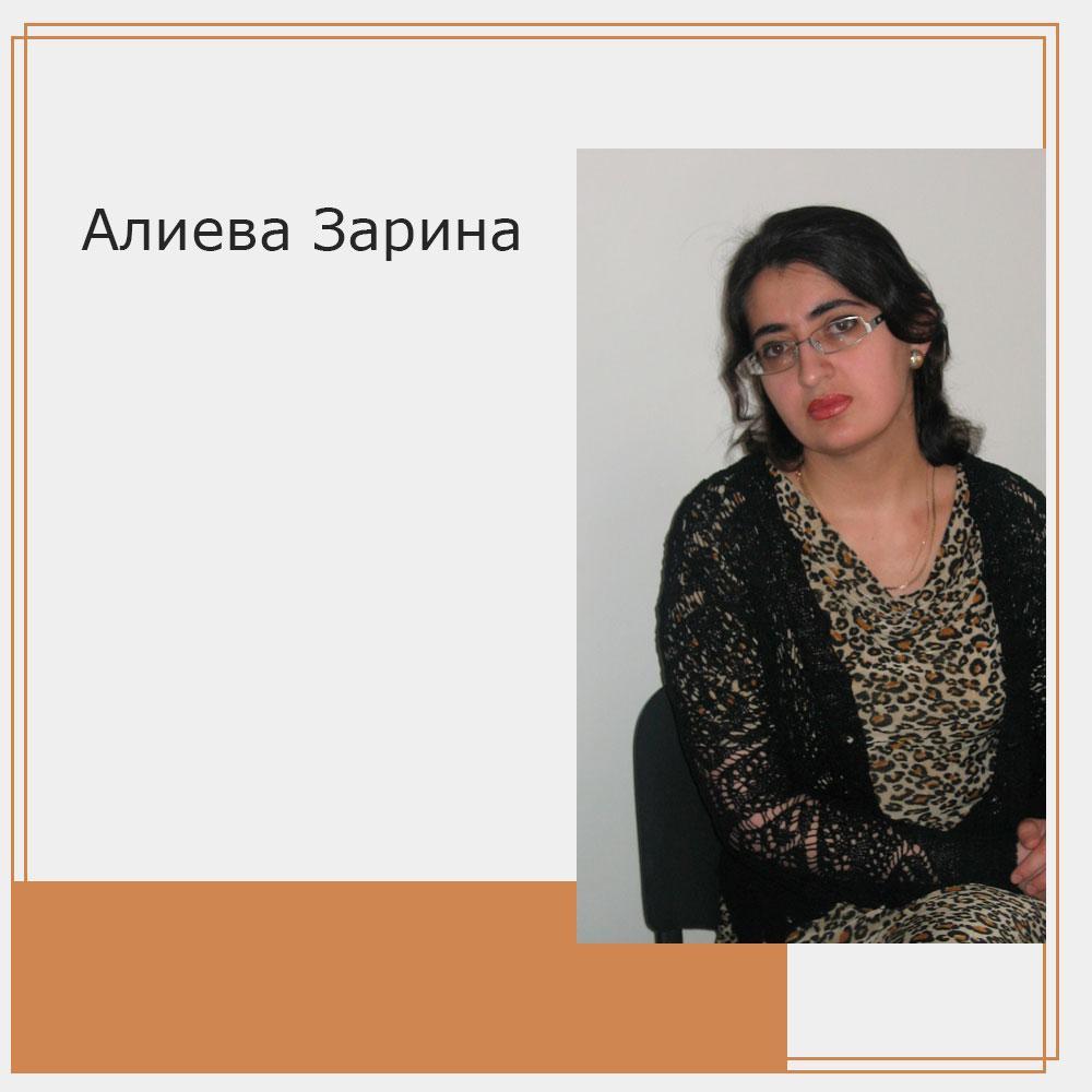 Алиева Зарина