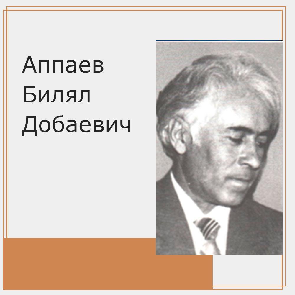 Аппаев Билял Добаевич