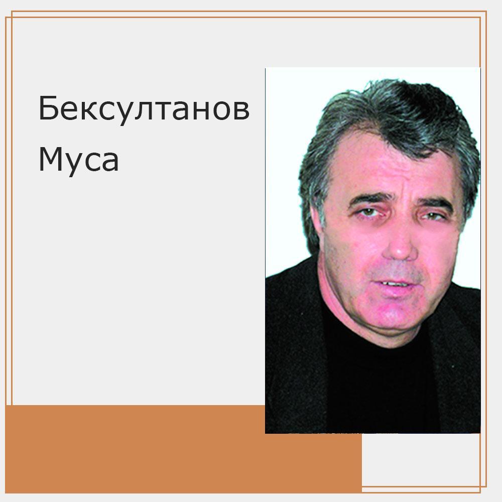 Бексултанов Муса