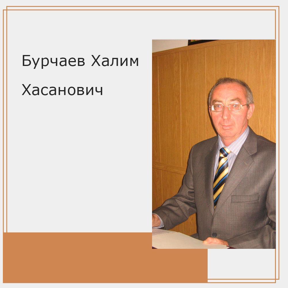 Бурчаев Халим Хасанович