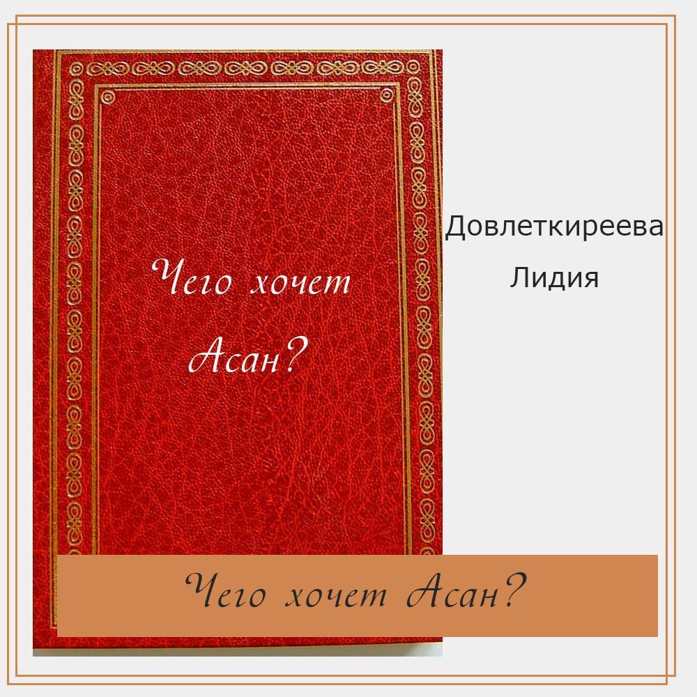 "Чего хочет ""Асан""?"