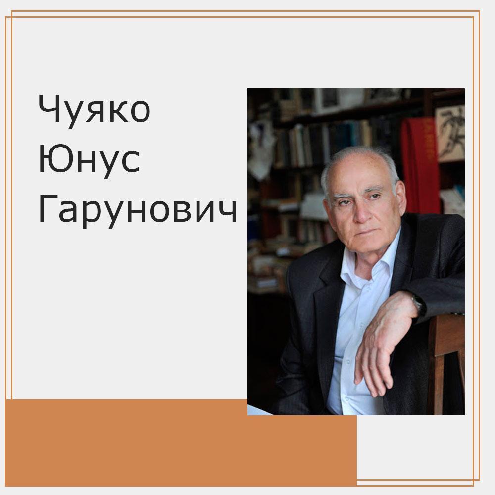 Чуяко Юнус Гарунович