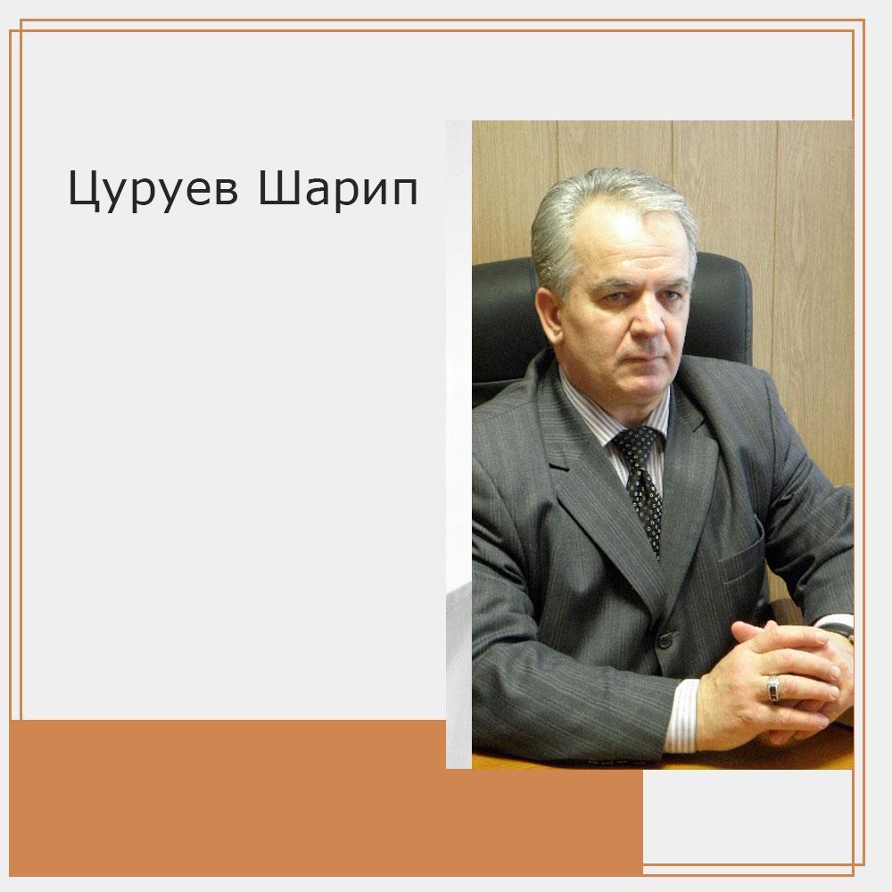 Цуруев Шарип