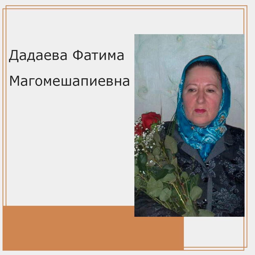 Дадаева Фатима Магомедшапиевна