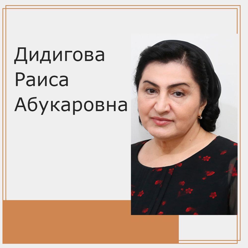 Дидигова Раиса Абукаровна