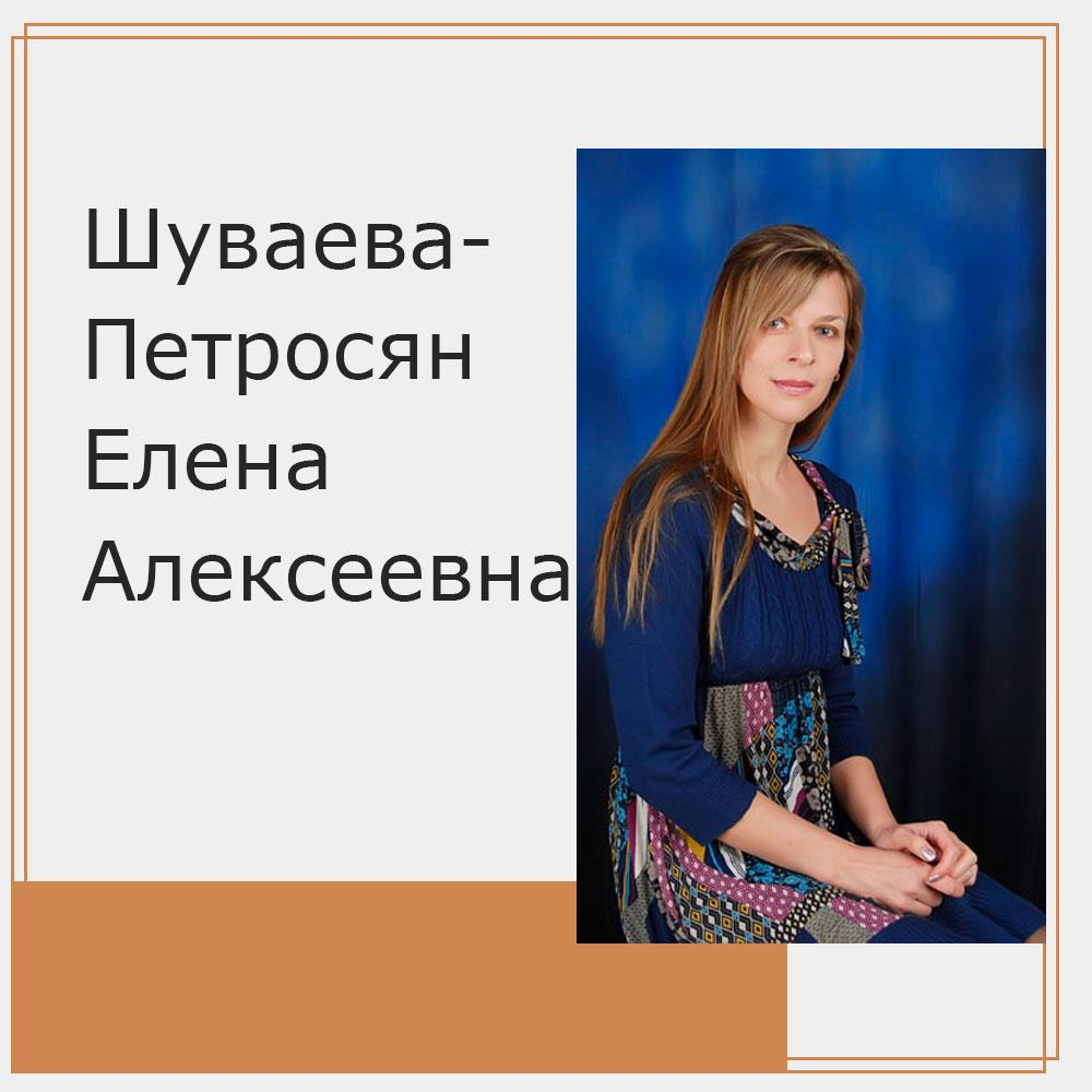 Шуваева-Петросян Елена Алексеевна