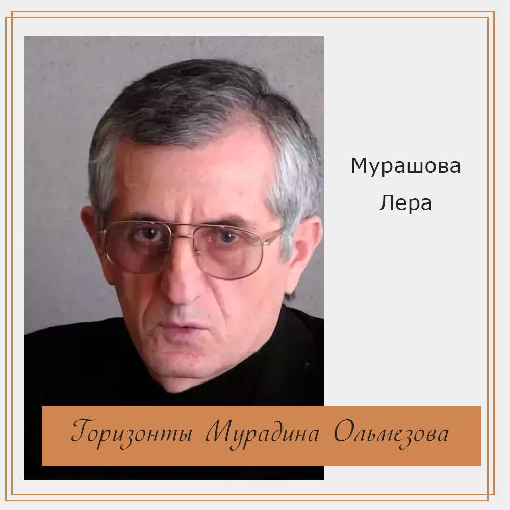 Горизонты Мурадина Ольмезова