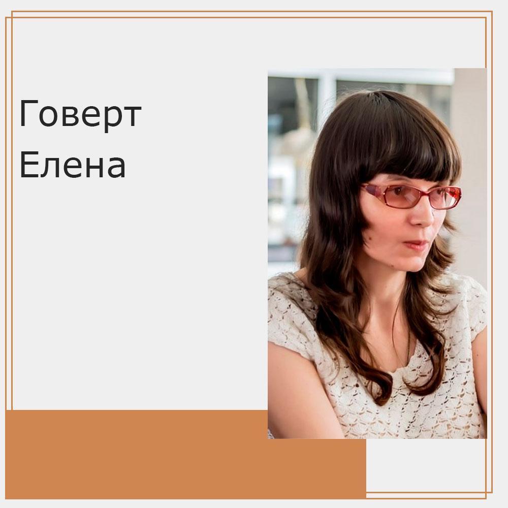 Говерт Елена