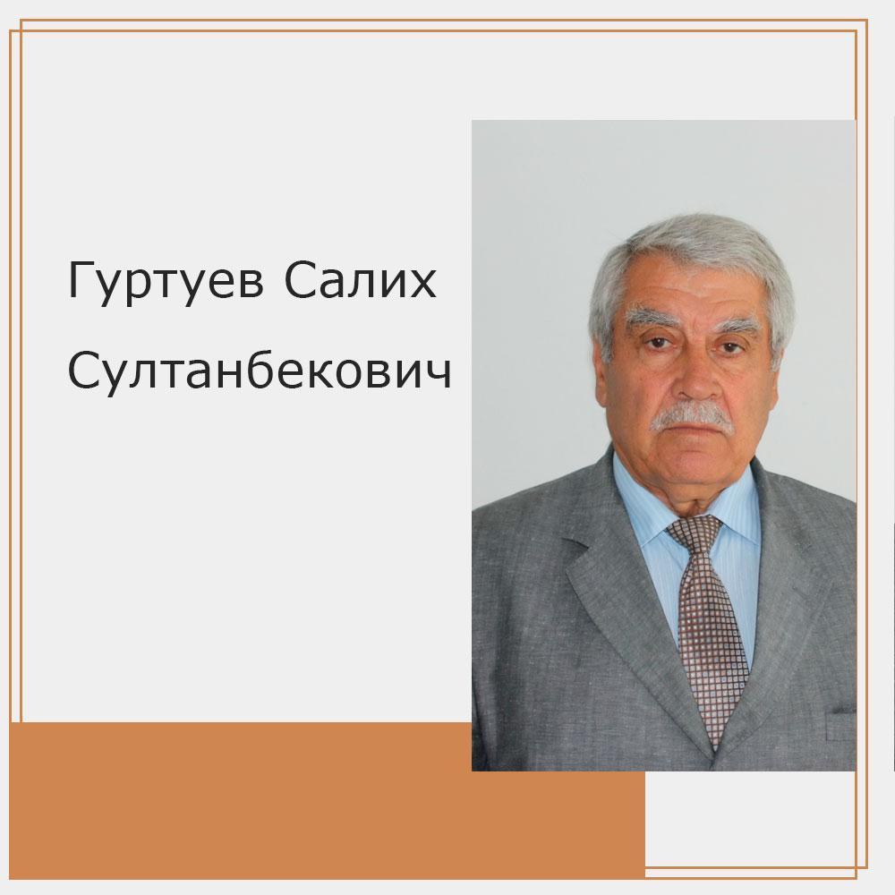 Гуртуев Салих Султанбекович