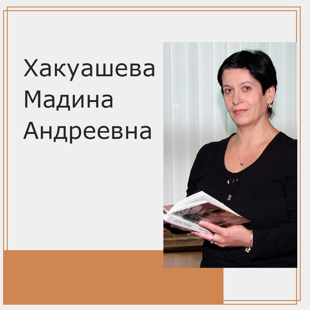 Хакуашева Мадина Андреевна