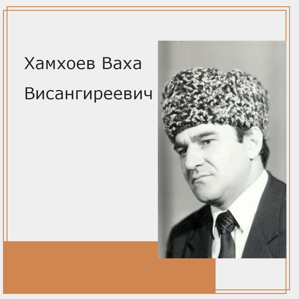 Хамхоев Ваха Висангиреевич