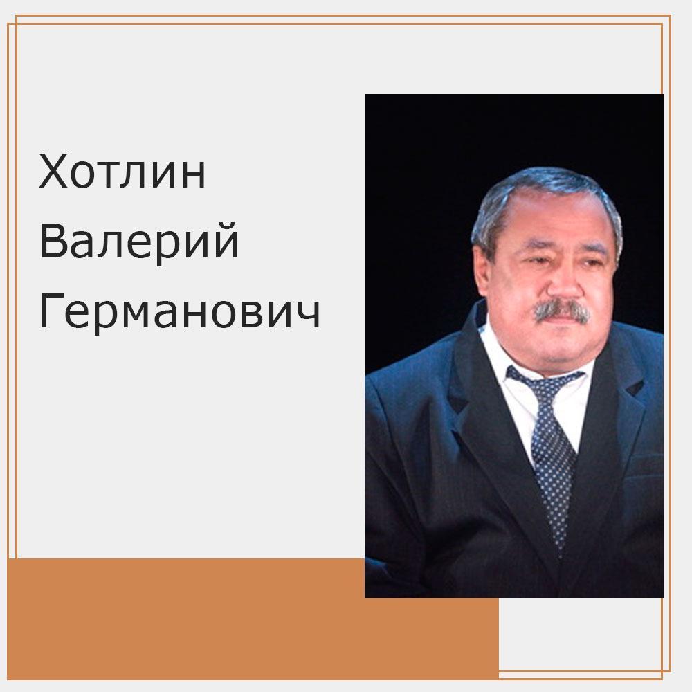 Хотлин Валерий Германович