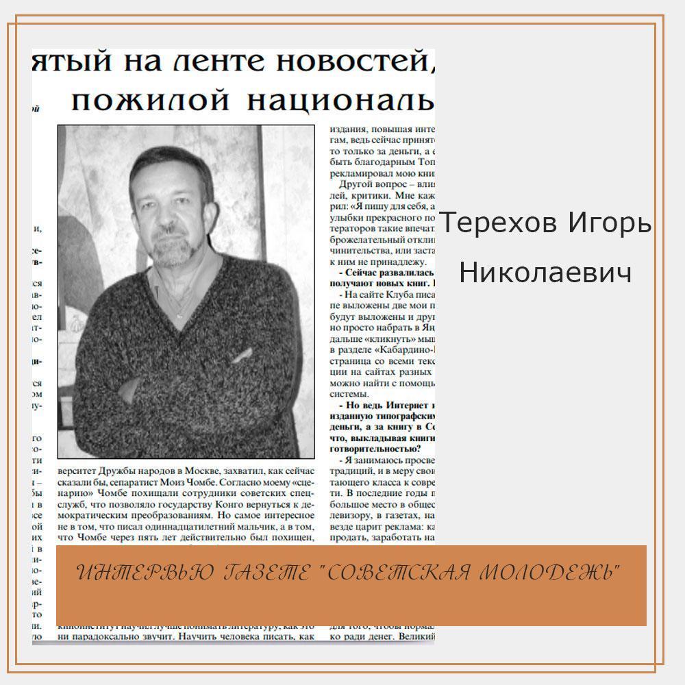 """ИНТЕРВЬЮ ГАЗЕТЕ """"СОВЕТСКАЯ МОЛОДЕЖЬ"""""""