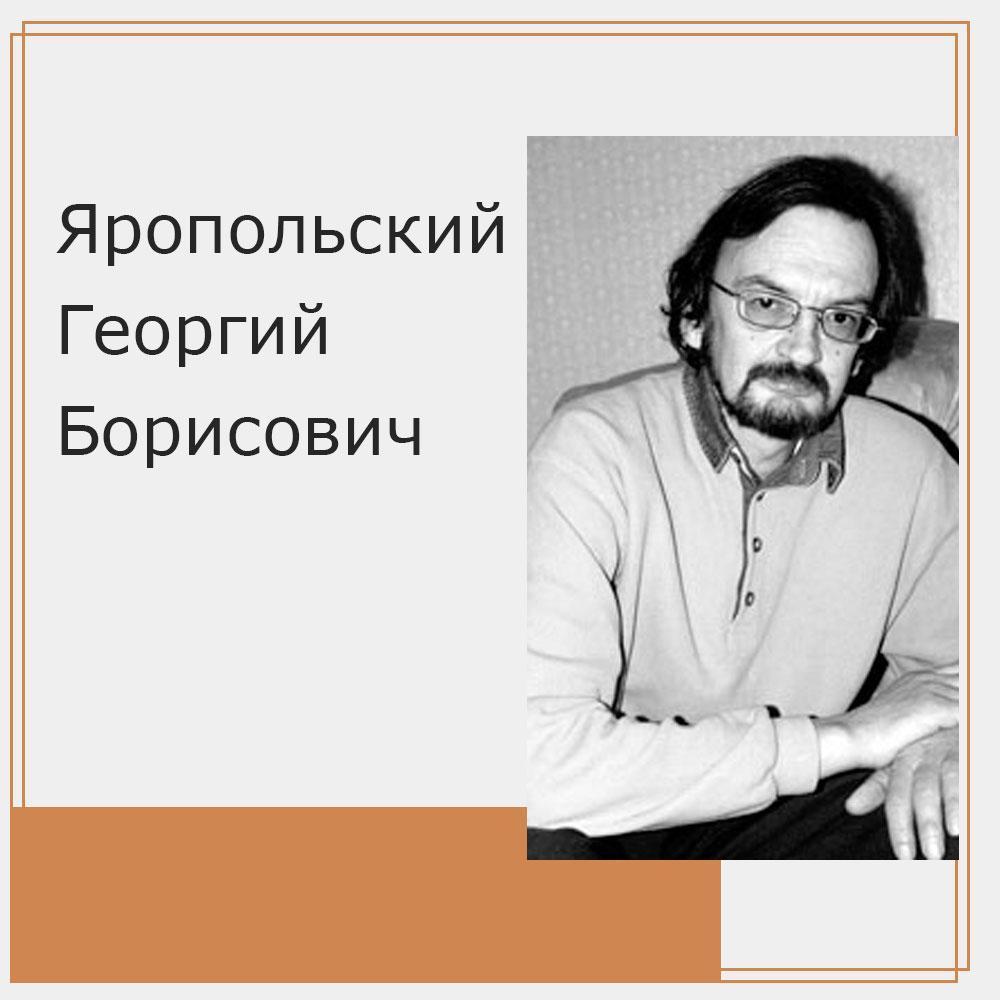 Яропольский Георгий Борисович