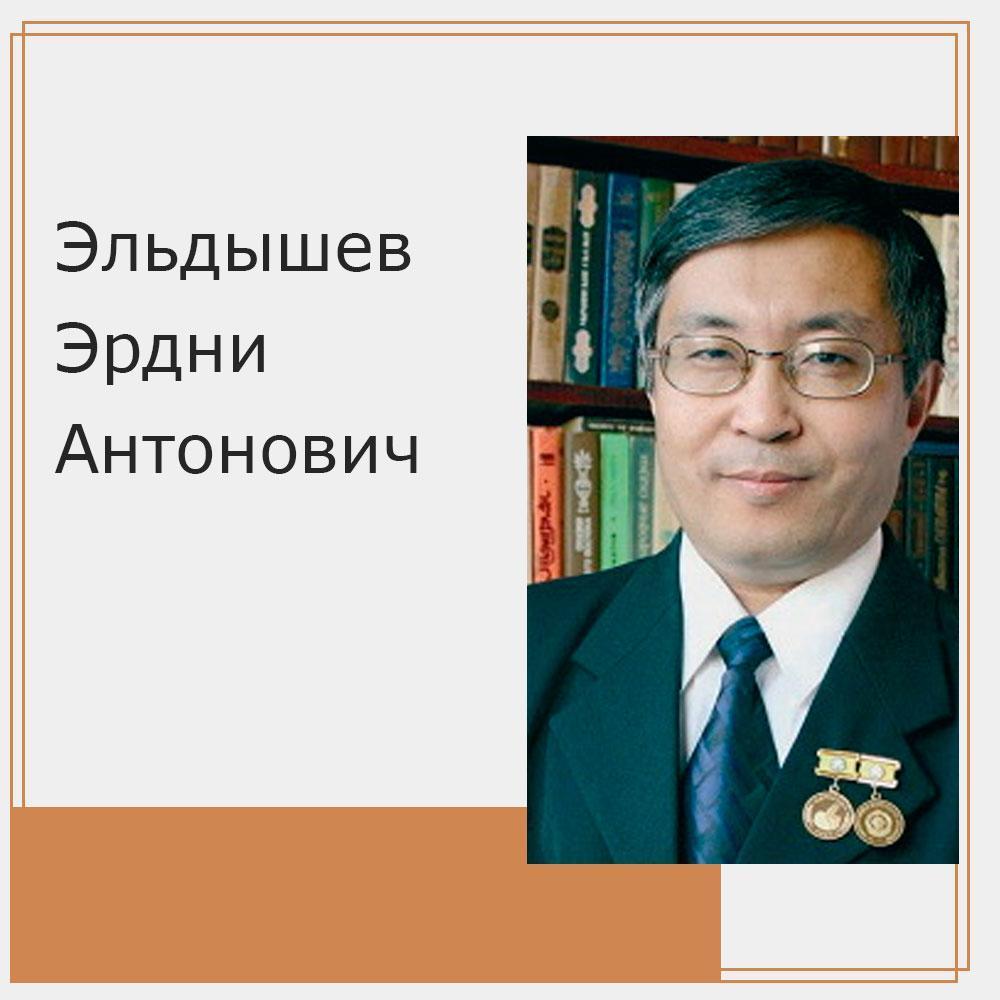 Эльдышев Эрдни Антонович