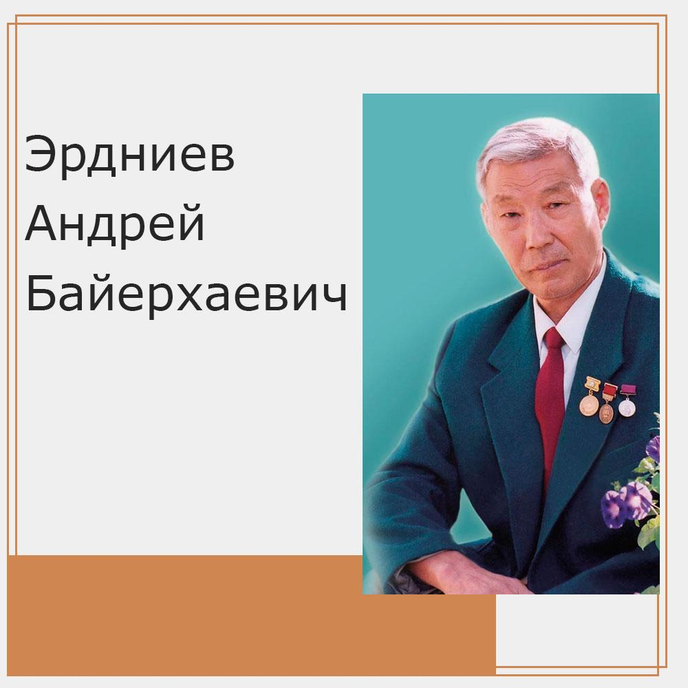 Эрдниев Андрей Байерхаевич