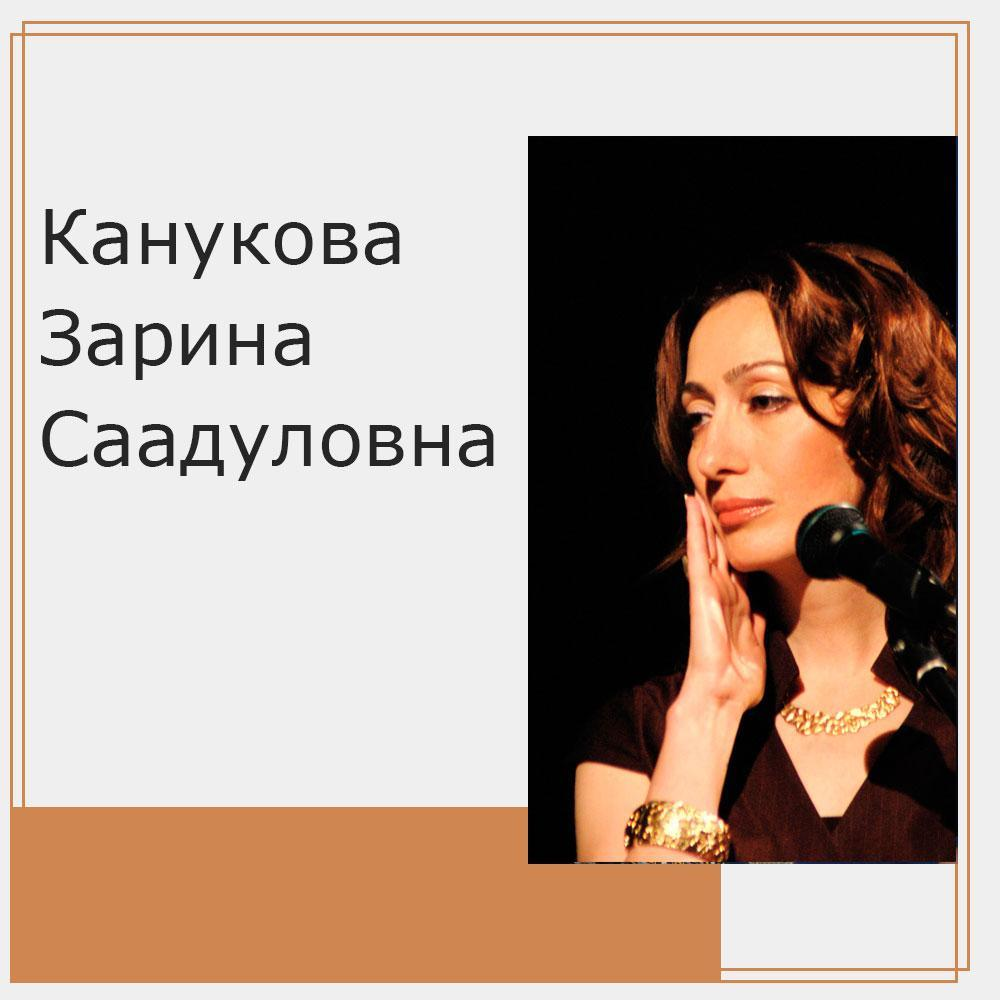 Канукова Зарина Саадуловна