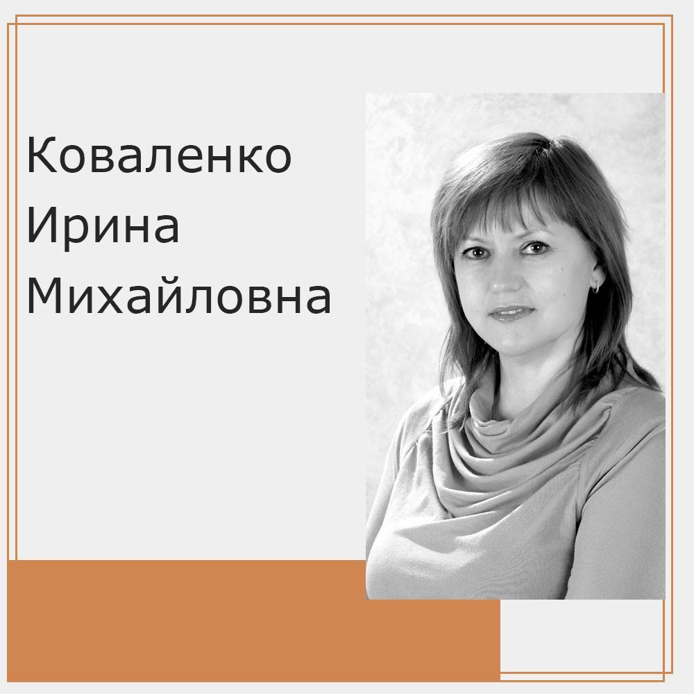 Коваленко Ирина Михайловна
