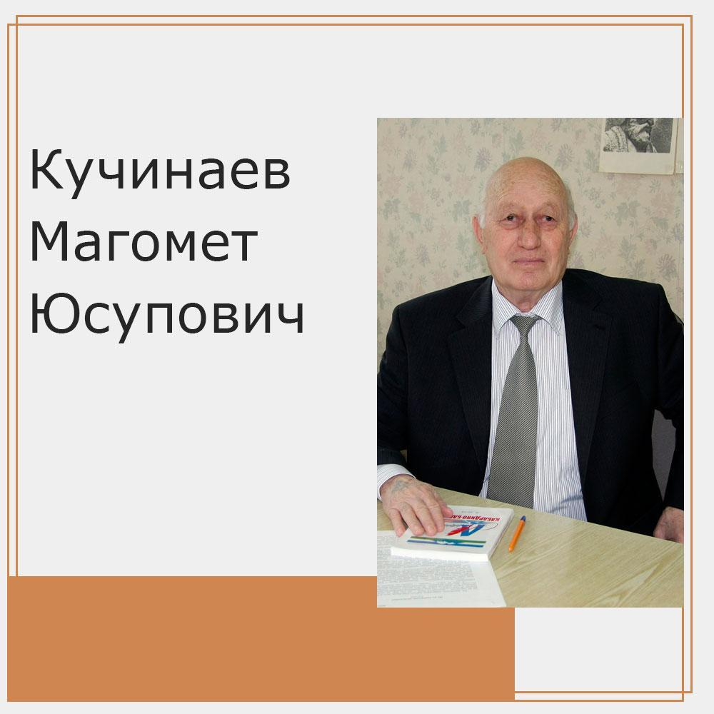 Кучинаев Магомет Юсупович