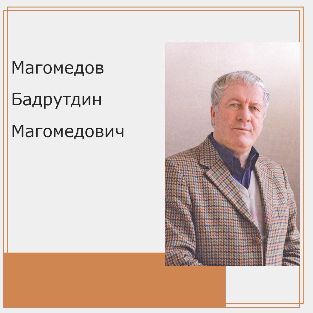 Магомедов Бадрутдин Магомедович