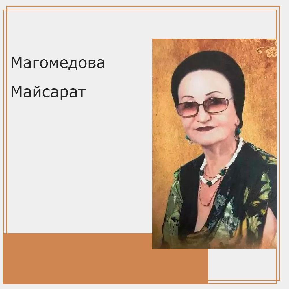 Магомедова Майсарат