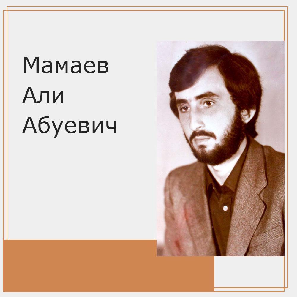 Мамаев Али Абуевич