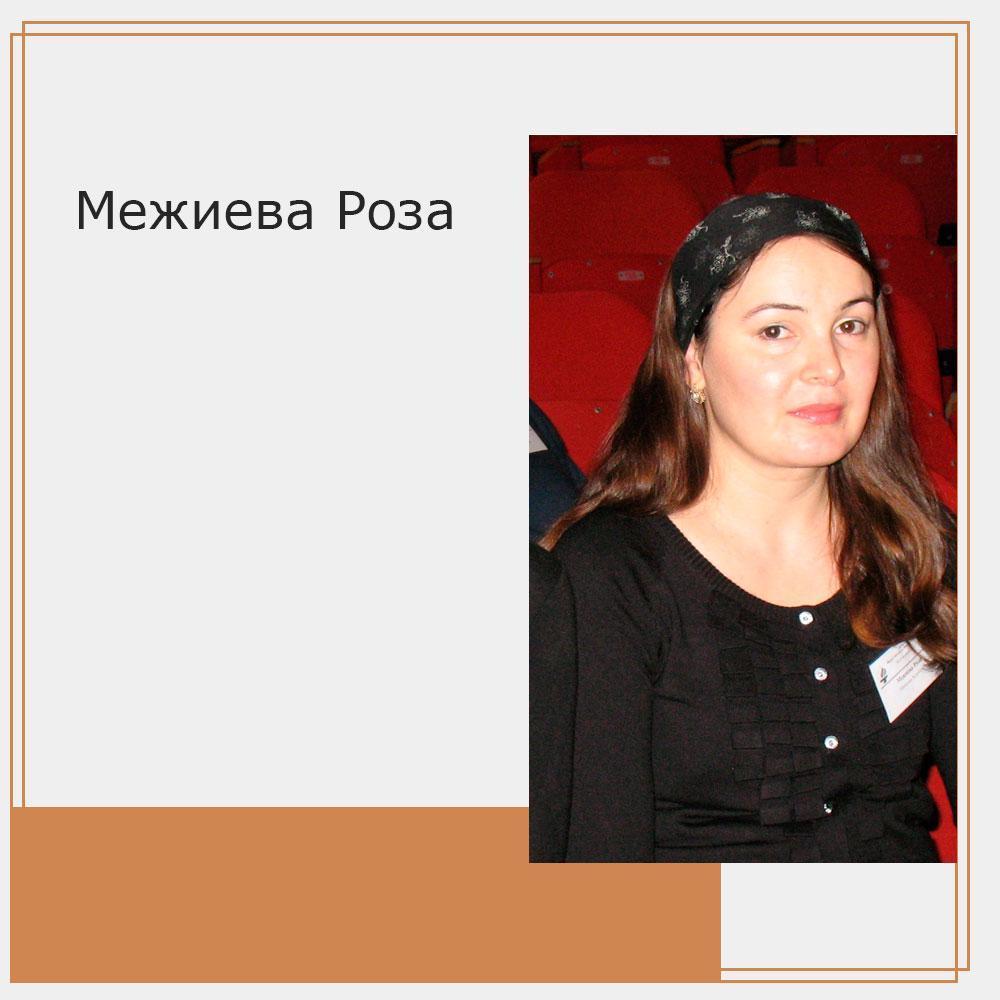 Межиева Роза