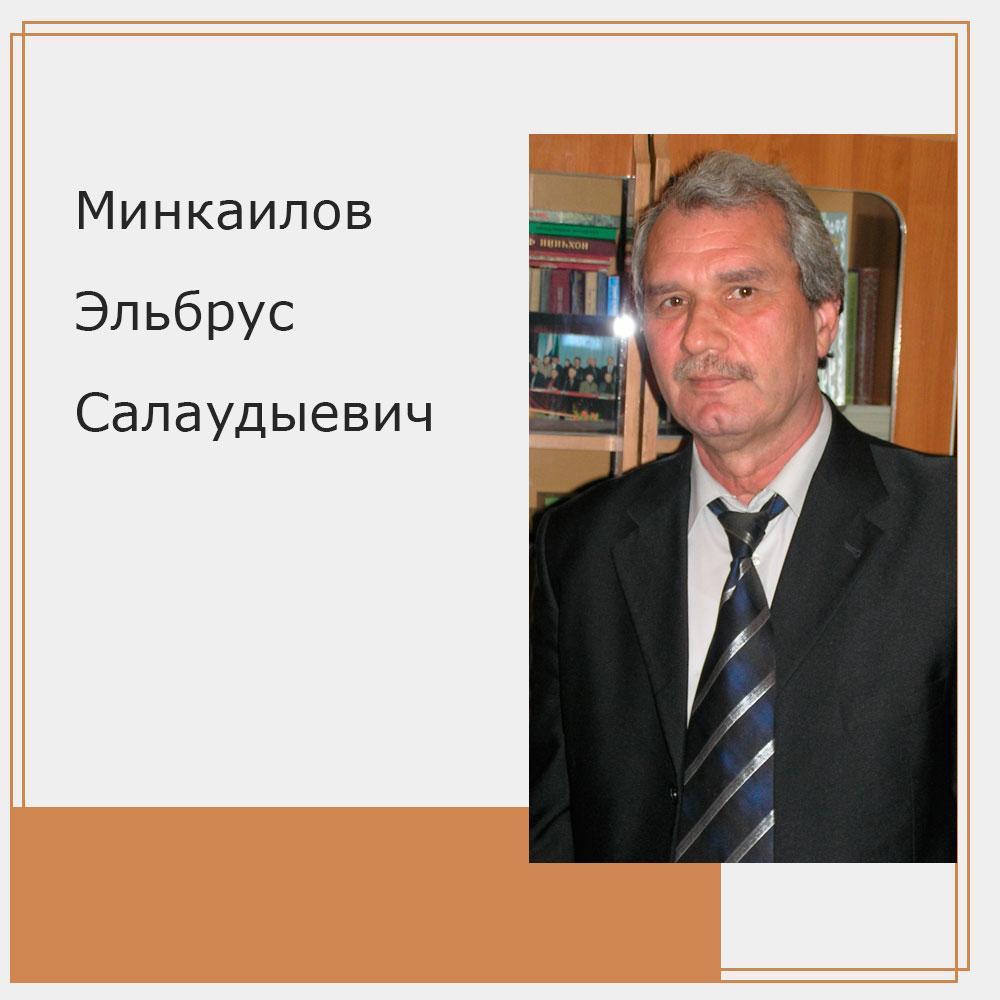 Минкаилов Эльбрус Салаудыевич