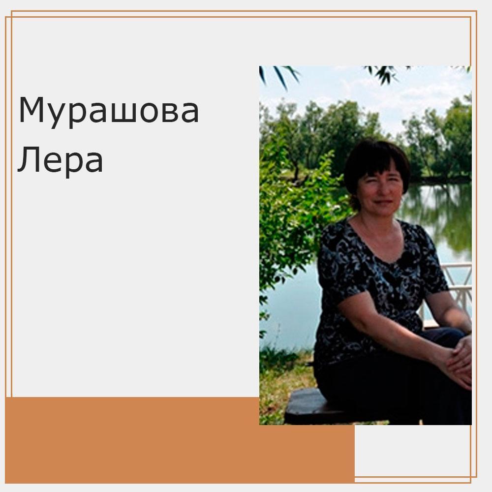 Мурашова Лера