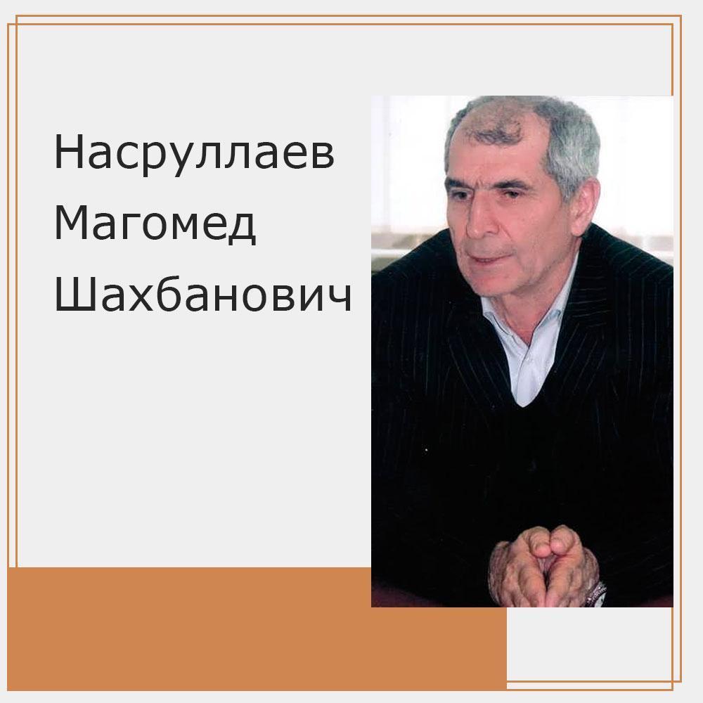 Насруллаев Магомед Шахбанович