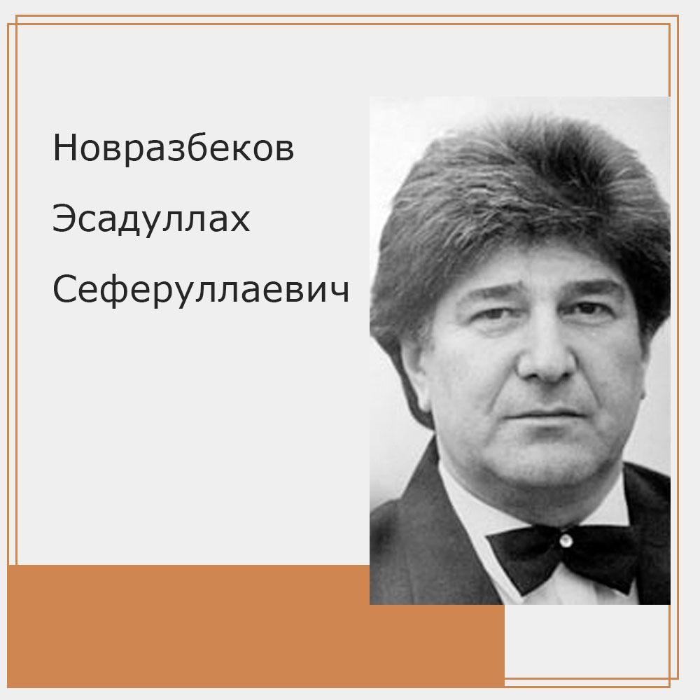 Новразбеков Эсадуллах Сеферуллаевич