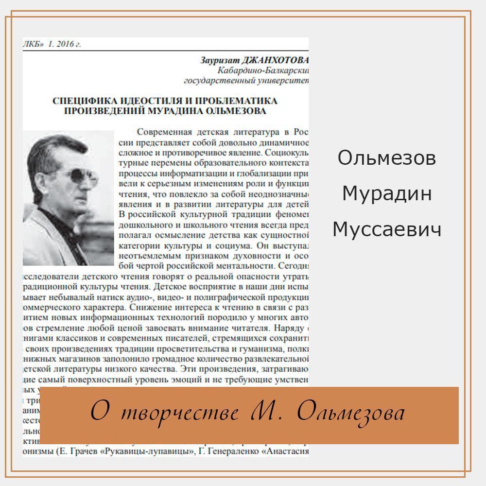 О творчестве М. Ольмезова