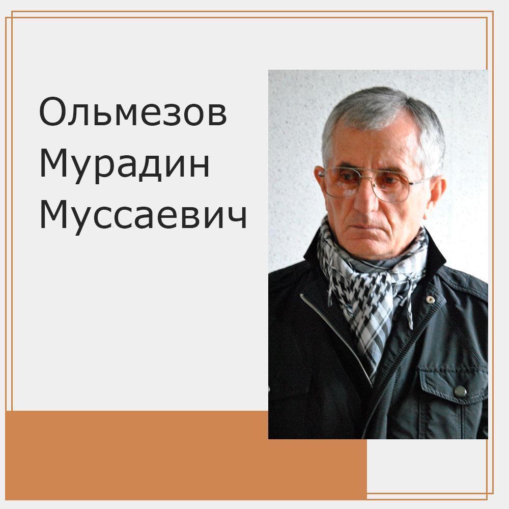 Ольмезов Мурадин Муссаевич