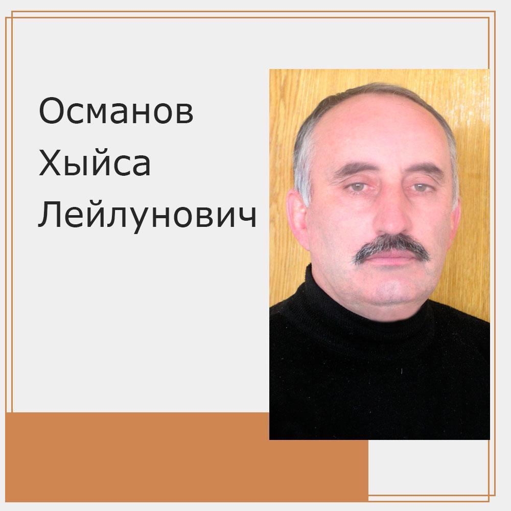 Османов Хыйса Лейлунович