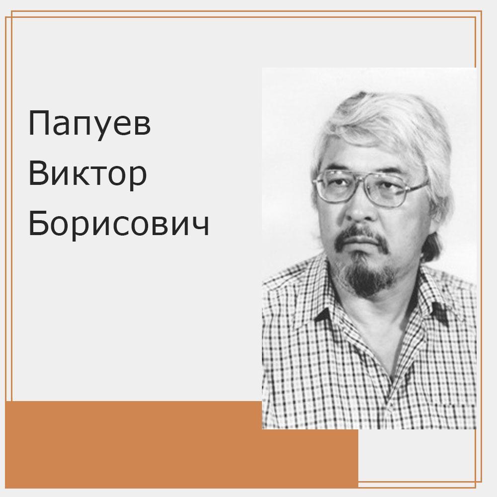 Папуев Виктор Борисович