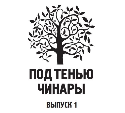 Под тенью чинары. Выпуск 1. 2015 г.