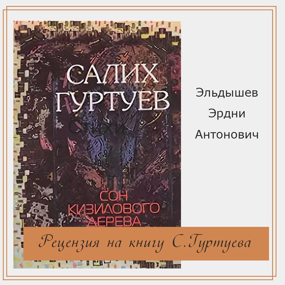 Рецензия на книгу С.Гуртуева