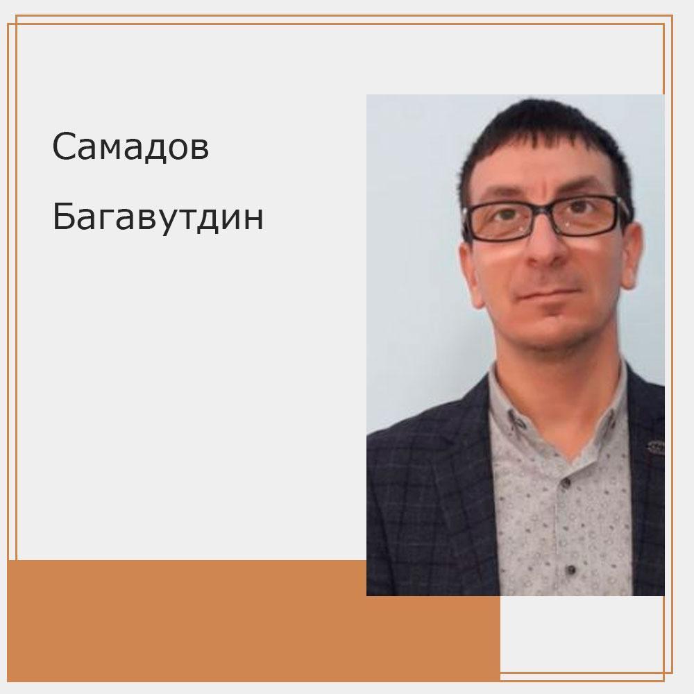 Самадов Багавутдин