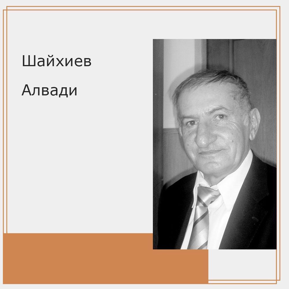 Шайхиев Алвади