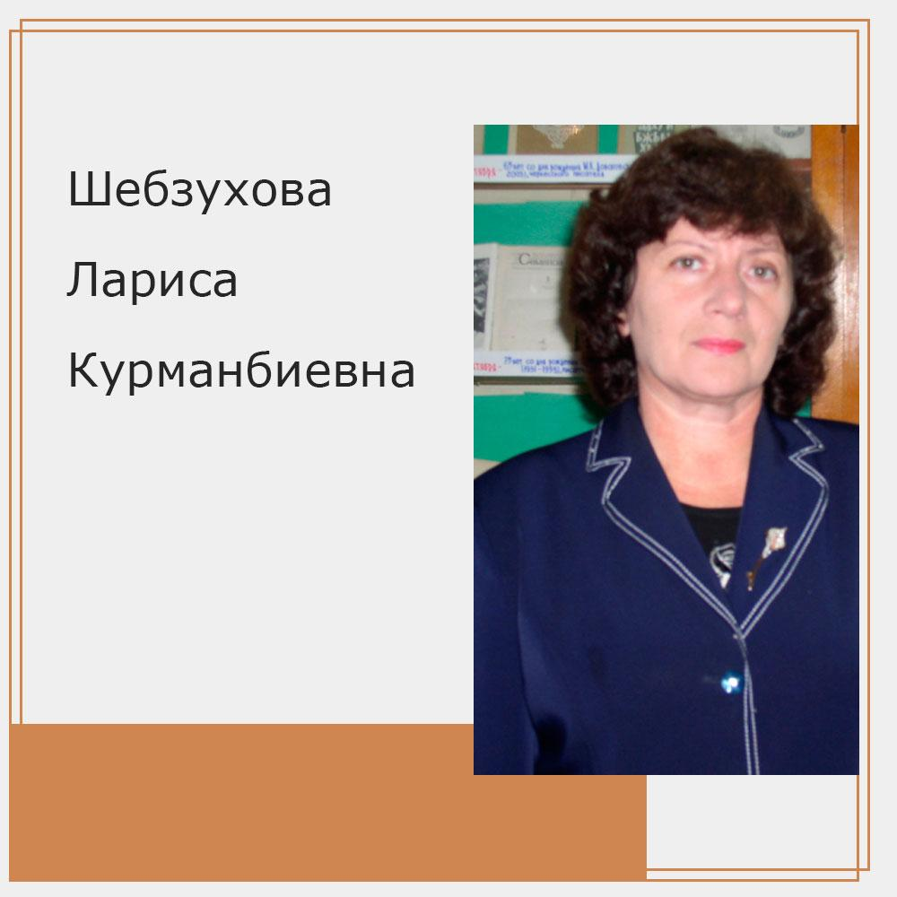 Шебзухова Лариса Курманбиевна