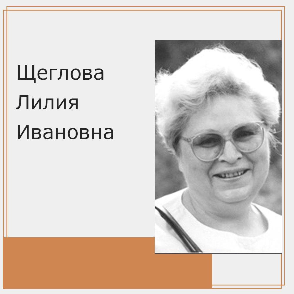 Щеглова Лилия Ивановна