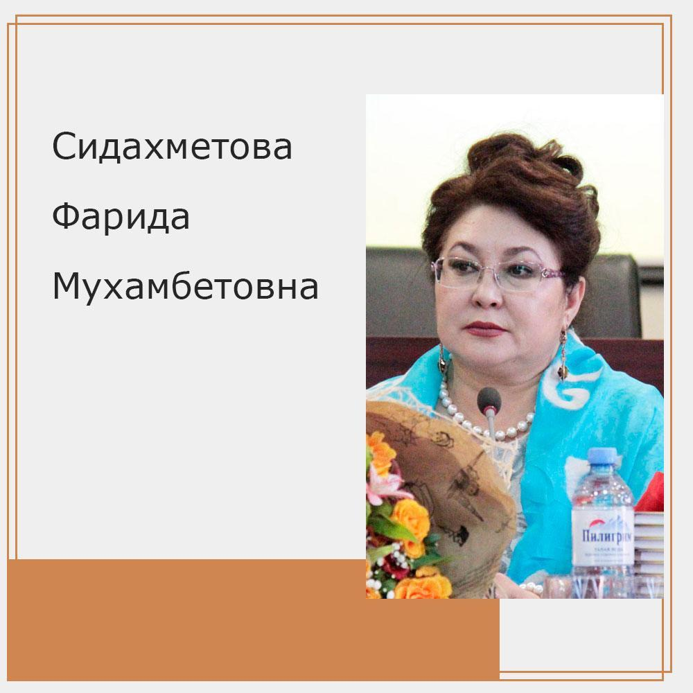 Сидахметова Фарида Мухамбетовна
