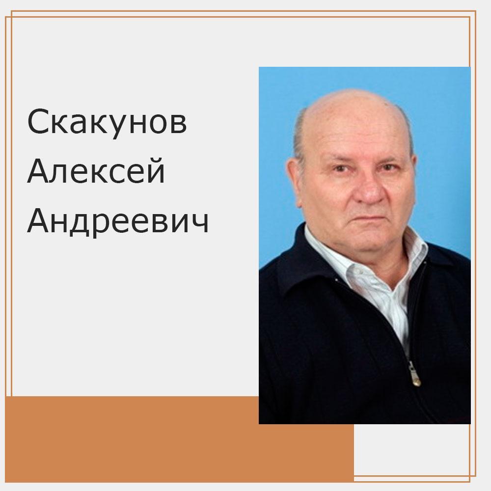 Скакунов Алексей Андреевич