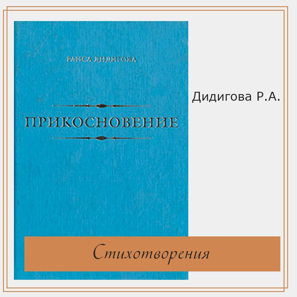Стихотворения. Дидигова Р. А.